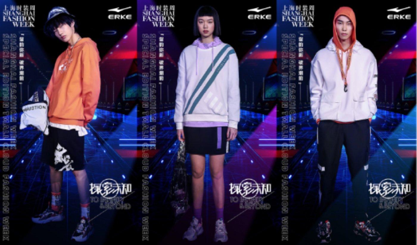 鸿星尔克在2020年上海时装周推出的系列新品