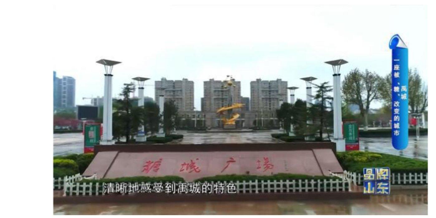 山东禹城的糖城广场