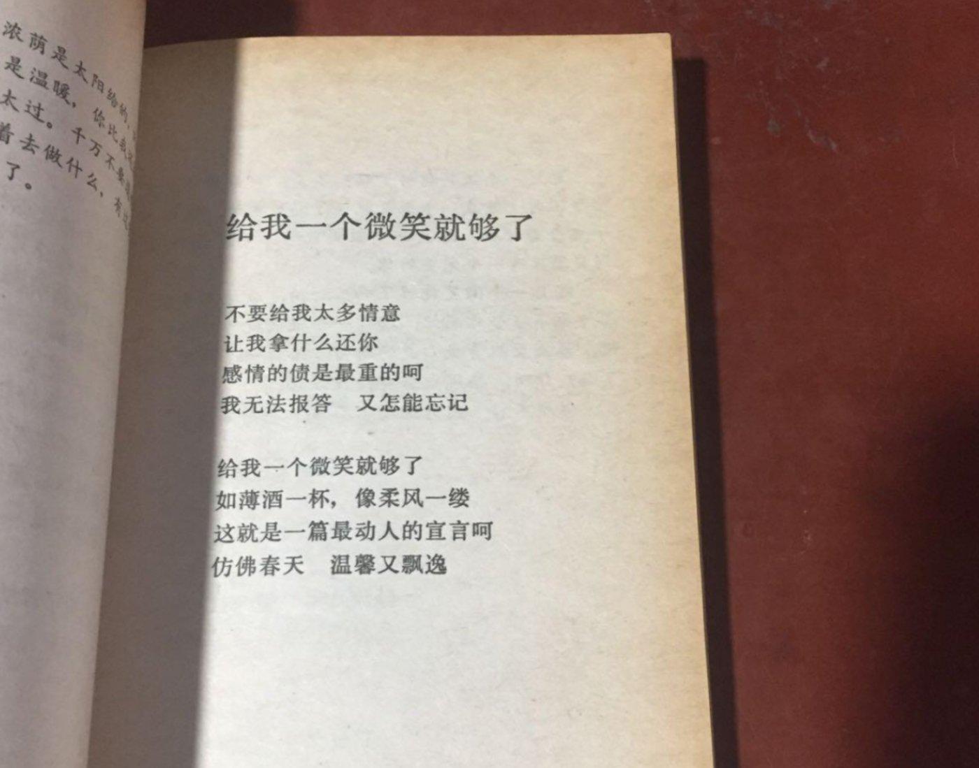 (汪国真抒情诗节选 图源:孔夫子)