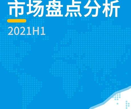 2021年H1中国移动游戏市场盘点分析