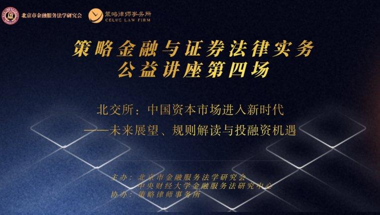 北交所:中国资本市场迈入新时代