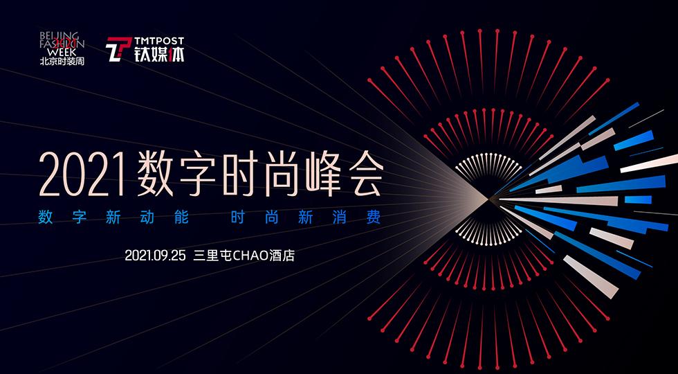 2021数字时尚峰会(下)