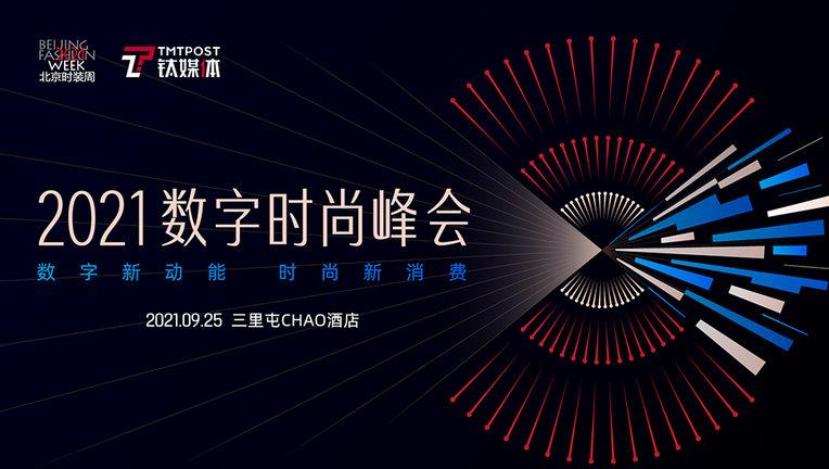 2021数字时尚峰会(上)