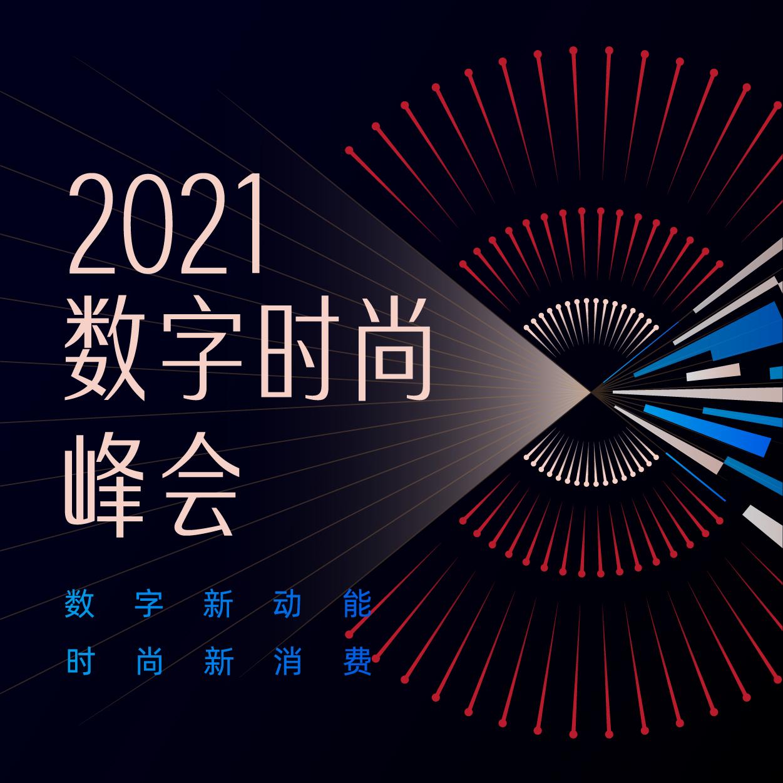北京时装周有限责任公司/钛媒体集团