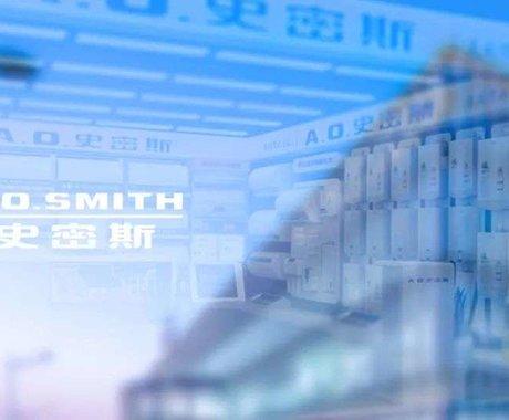 国货崛起,A.O.史密斯正在丧失高端品牌优势