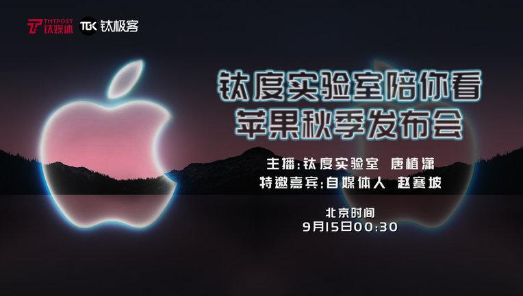 钛度实验室陪你看苹果秋季发布会