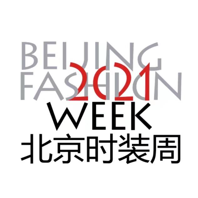 北京时装周有限责任公司 x 钛媒体集团