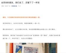 茶颜悦色告别深圳,公司:暂时无进入一线城市的计划