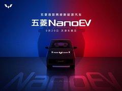 """五菱首款两座新能源车""""NanoEV"""",将于29日天津车展正式亮相"""