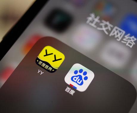 36亿美元收购YY或泡汤,百度直播将迎来灰暗时刻?