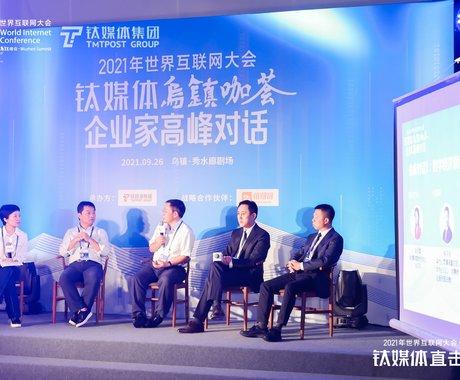 钛媒体乌镇咖荟 | 踏浪数字经济,如何把握技术变革、产业创新机遇?