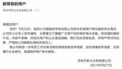 吉林市新北水务公司:涉停电停水通知措辞不当、内容不准确,将严格处理相关责任人