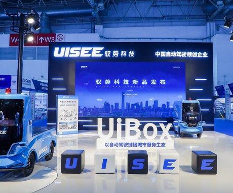 """做全行业的""""AI司机"""",驭势科技推出L4自动驾驶解决方案UiBox"""