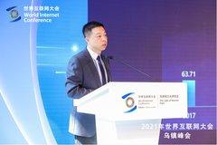 科技创新赋能国人素养提升,尔湾科技李鹏出席世界互联网大会乌镇峰会开幕式