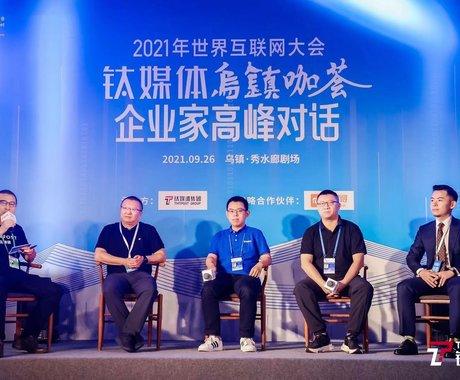 欧科云链出席2021年世界互联网大会,探讨区块链赋能实体产业路径