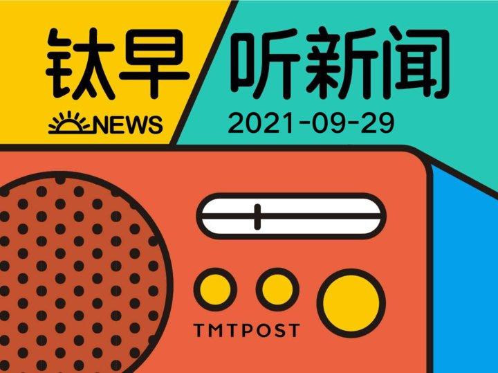 2021年09月29日钛早·听新闻