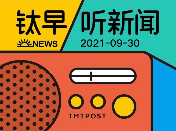2021年09月30日钛早·听新闻
