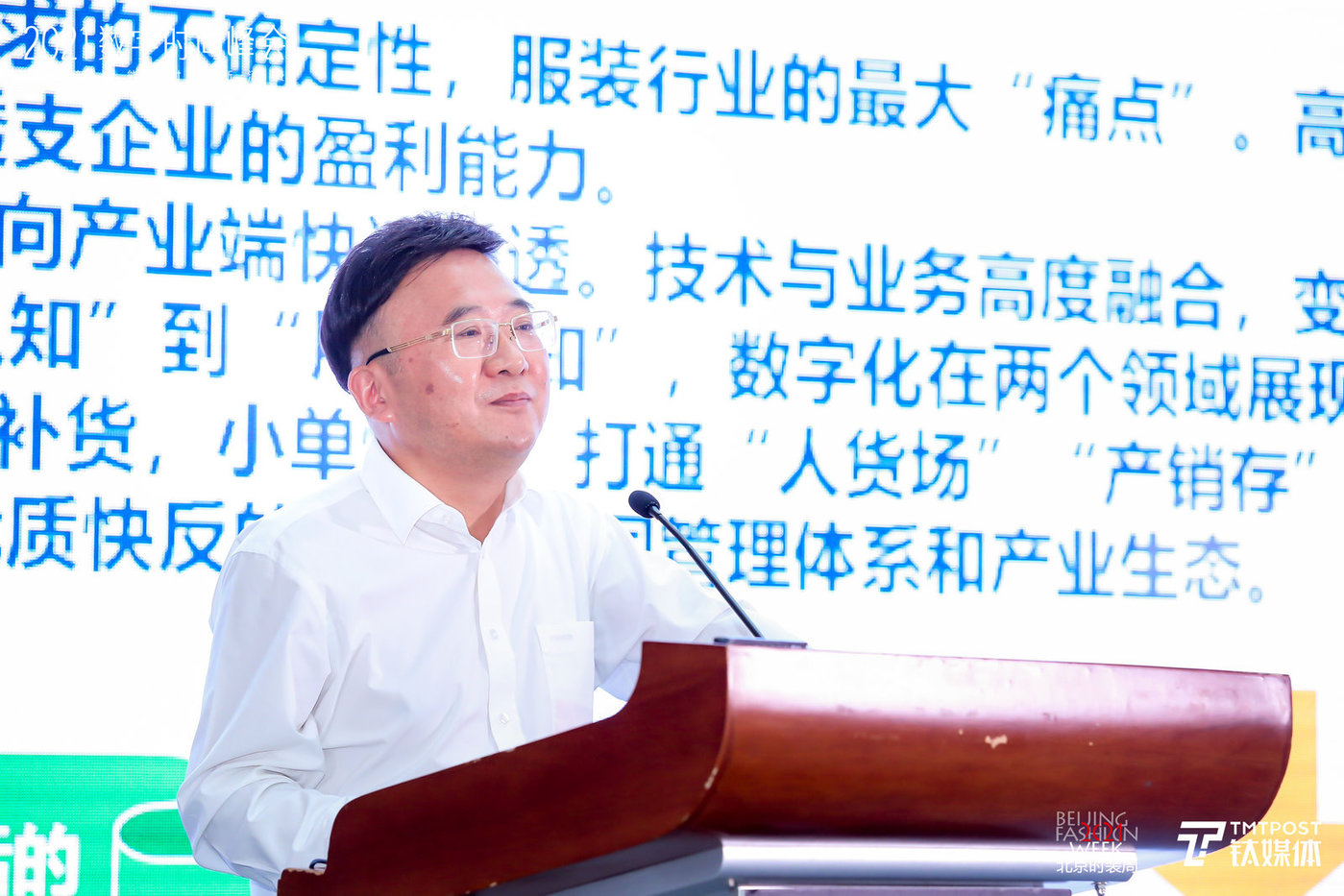 波司登控股集团副总裁王晨华