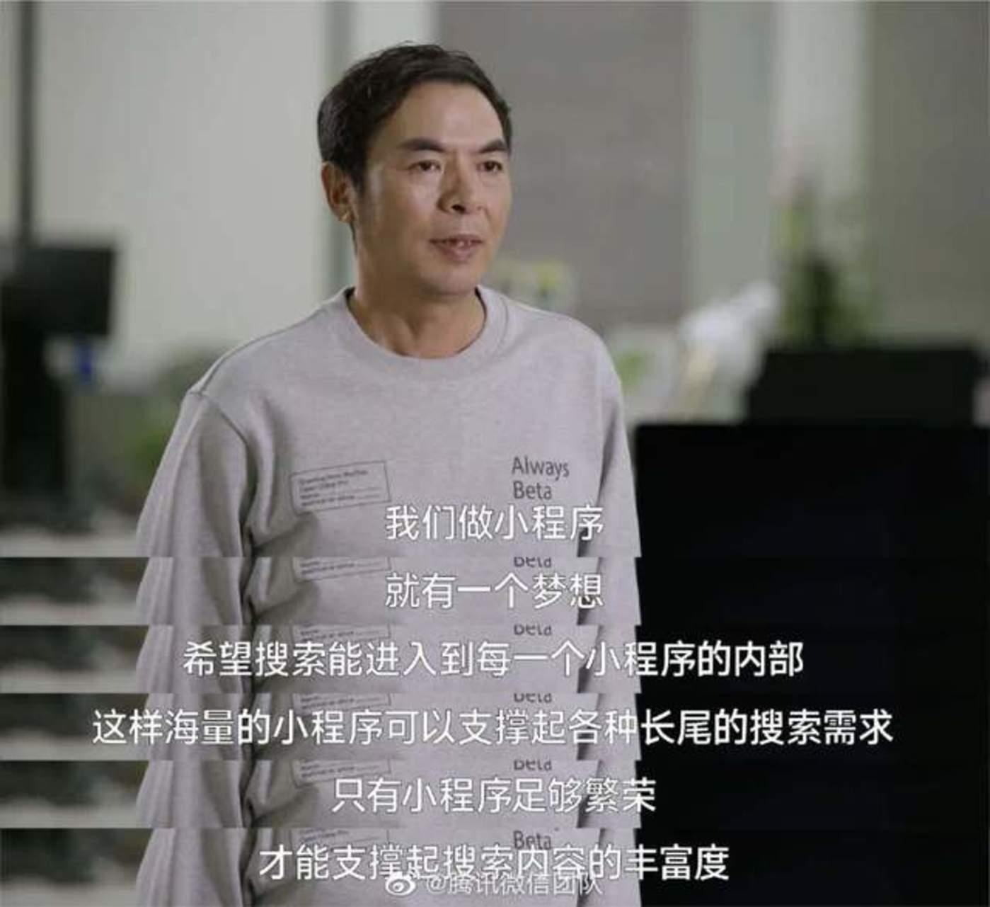 ▲张小龙2020#微信公开课pro#现场(图:微信官微)