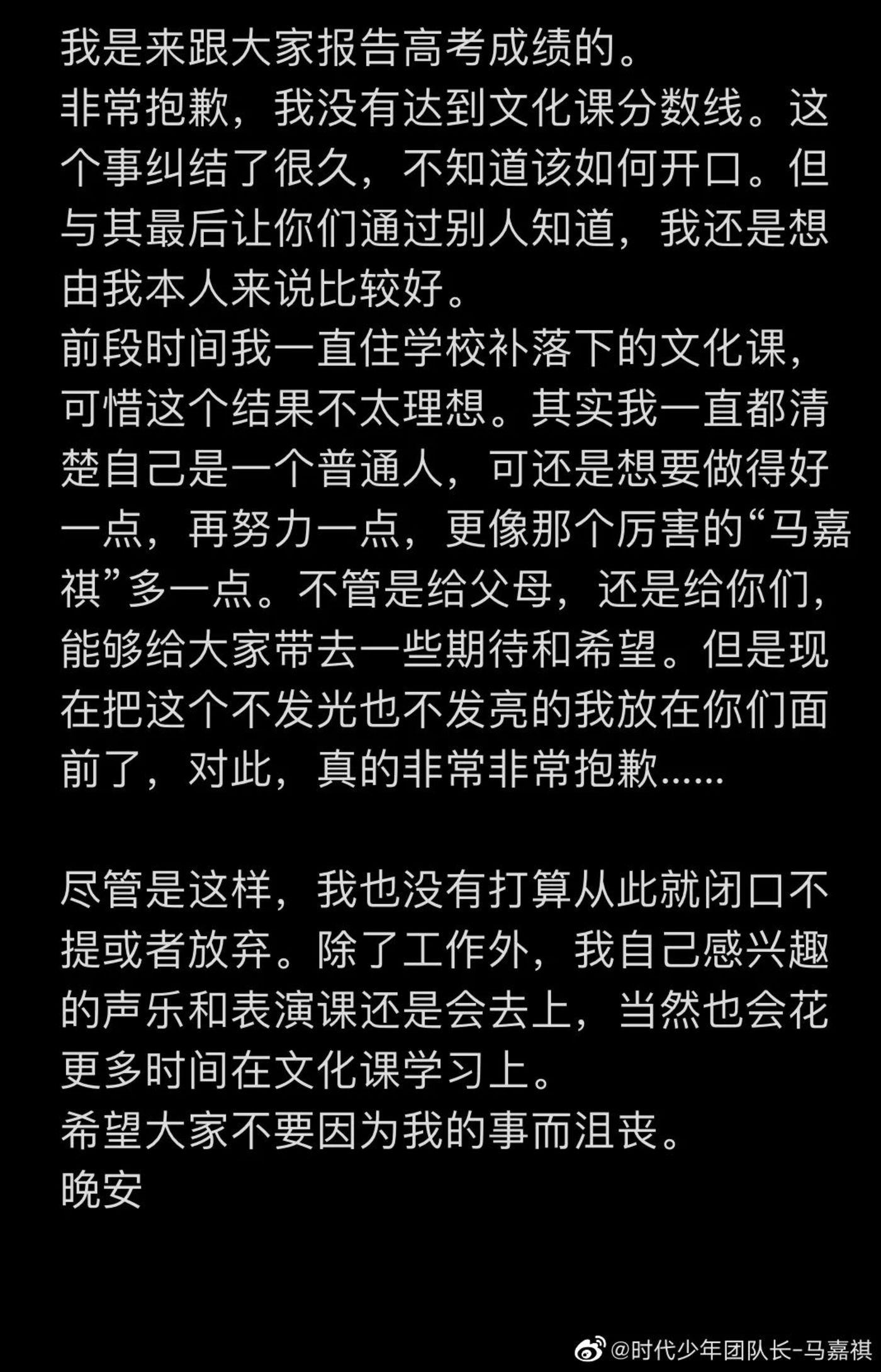 马嘉祺为高考成绩道歉
