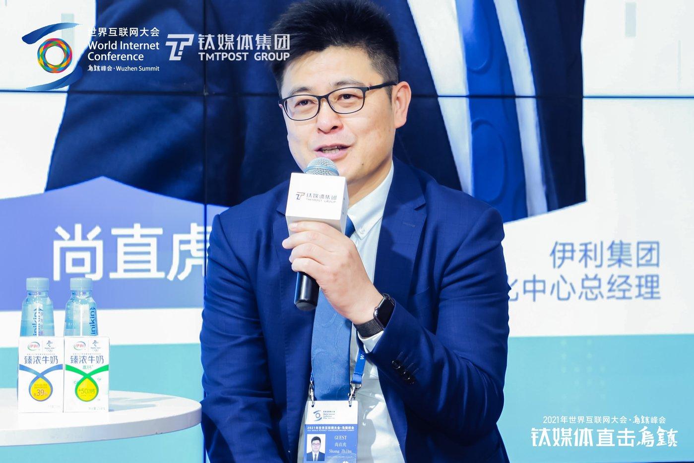 伊利集团数字化中心总经理尚直虎