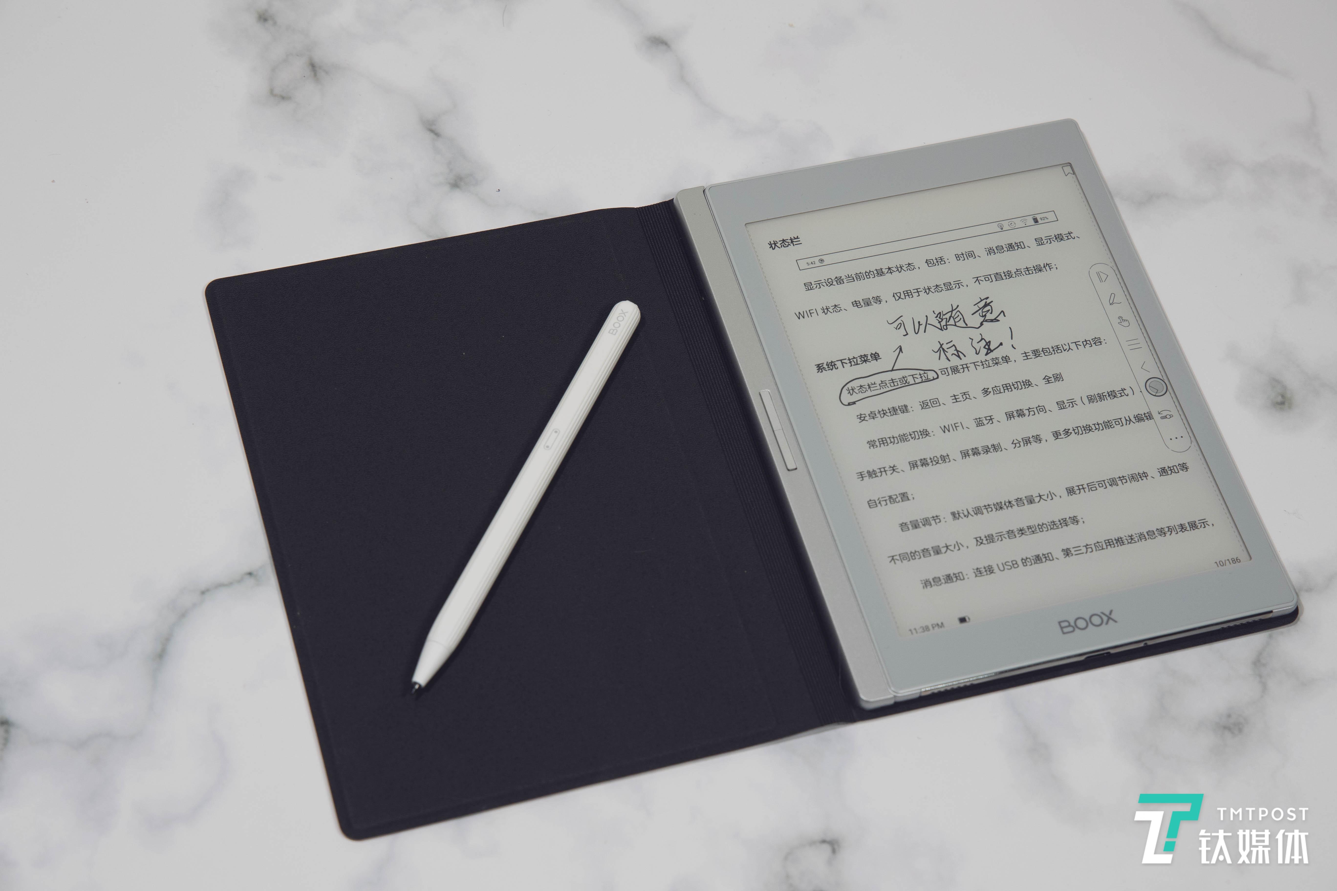 利用手写笔对文本进行标注