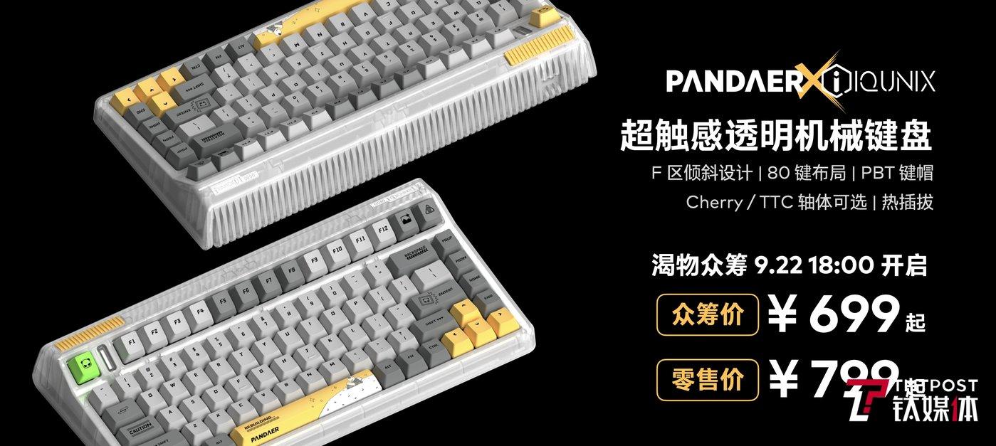 超触感透明机械键盘