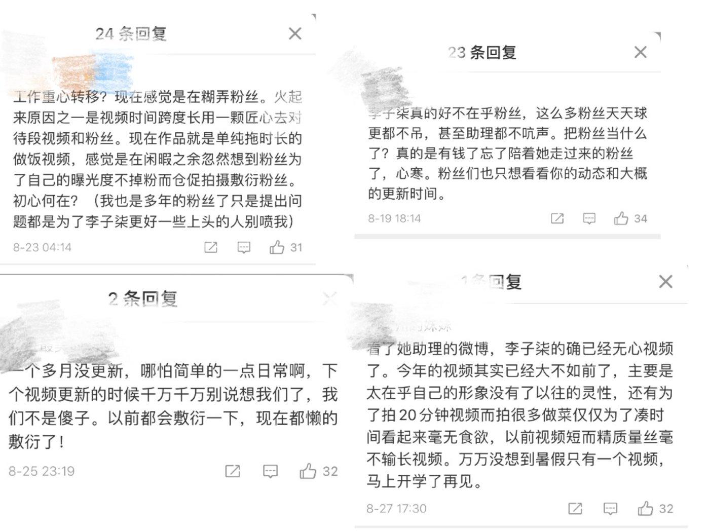 李子柒微博下不少粉丝表示已脱粉