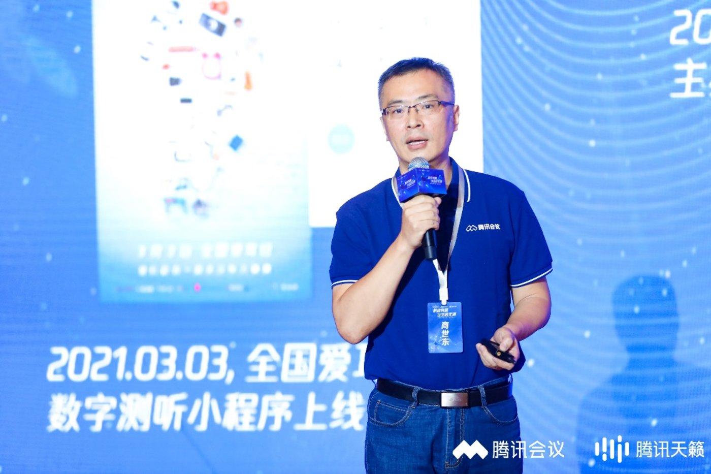腾讯天籁实验室总经理商世东