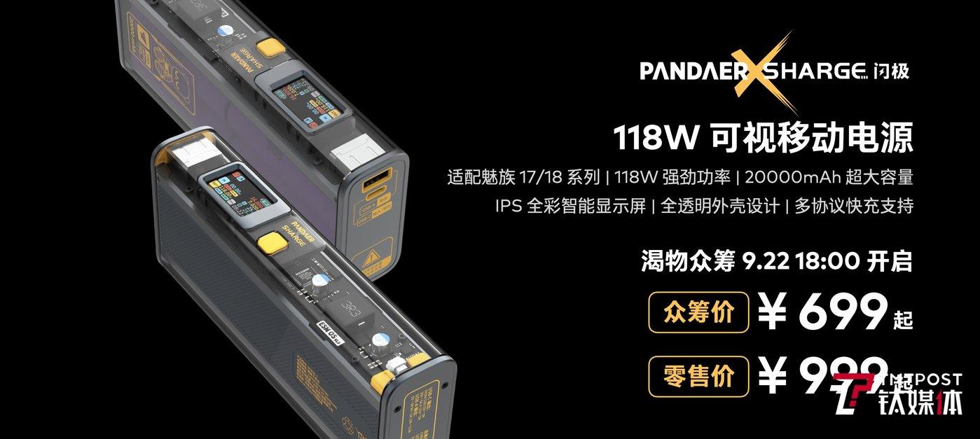 118W可视移动电源