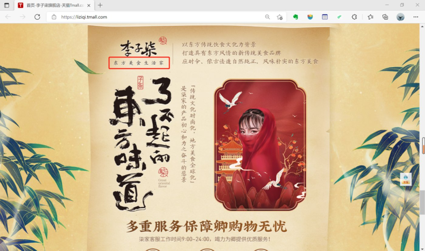 (李子柒的天猫旗舰店)