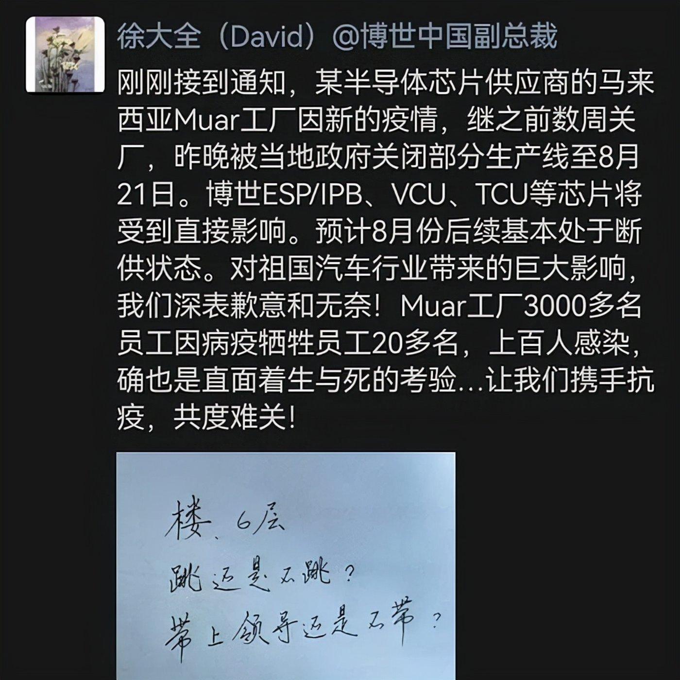 博世中国徐大全朋友圈 图源网络