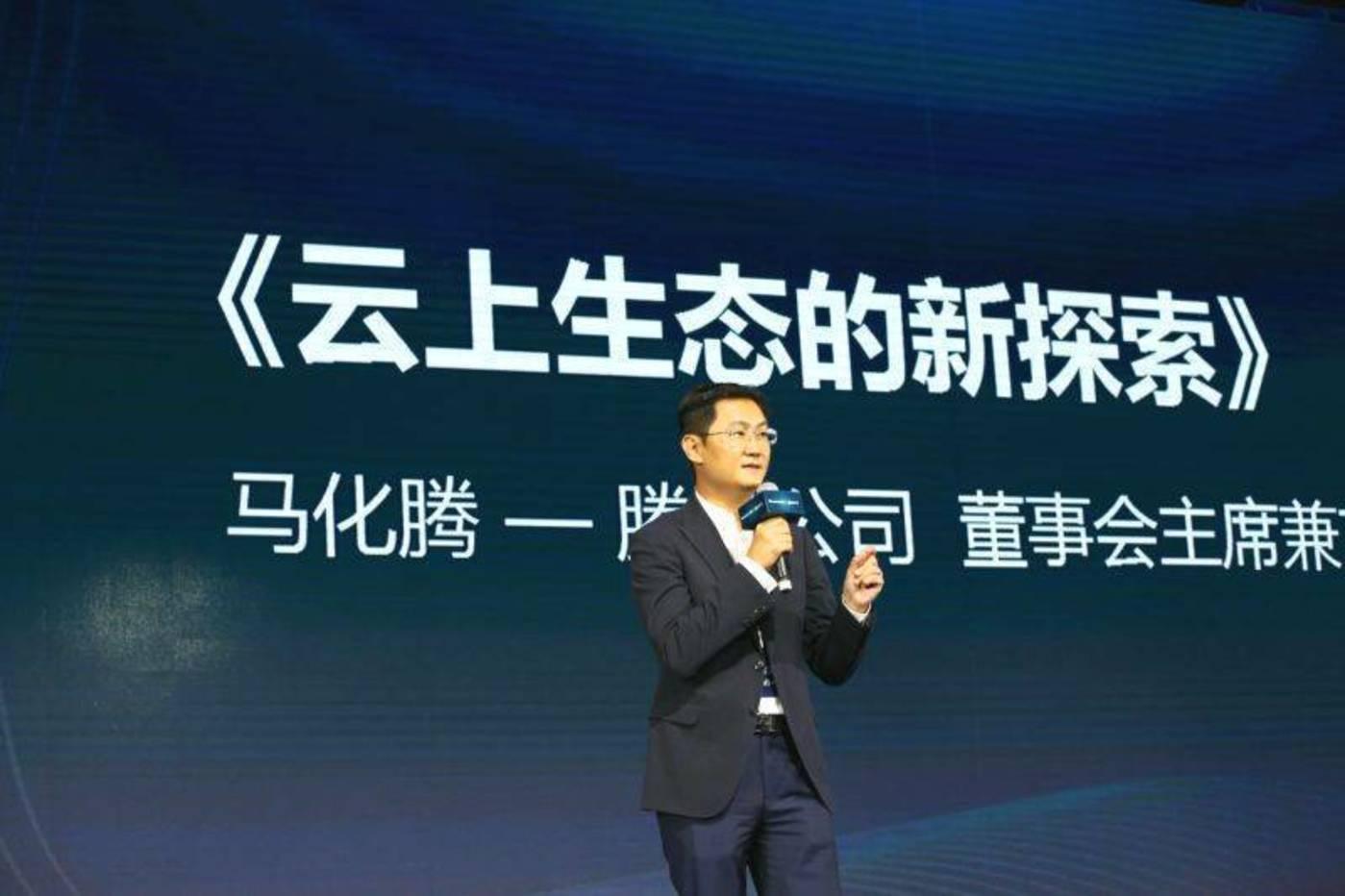 2016年马化腾首次为腾讯云站台