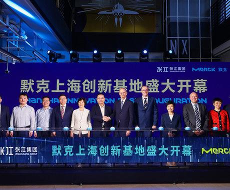 默克上海创新基地投入运营,跨国公司不断在中国加速本土化投资进程