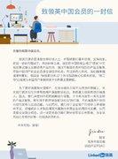 微软宣布将关闭领英中国服务,推出求职网站
