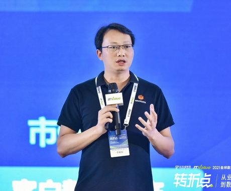 惟客数据创始人兼CEO李柯辰:客户经营如何在数字化时代赋能业务增长|2021全球数字价值峰会