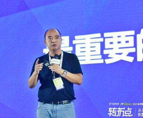 全时云创始人兼CEO陈学军:我的经验和教训|2021全球数字价值峰会