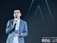 奥哲创始人兼CEO徐平俊:低代码加速企业数智化转型 2021全球数字价值峰会