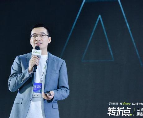 奥哲创始人兼CEO徐平俊:低代码加速企业数智化转型|2021全球数字价值峰会