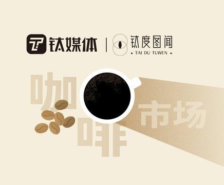 资本进场,品牌涌现,一图读懂中国咖啡市场进化史 | 钛度图闻