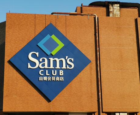 """山姆会员店与被收割的""""新中产"""""""
