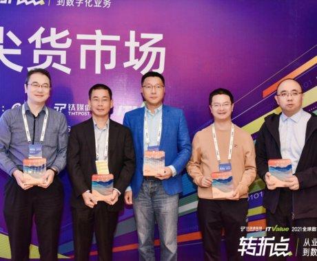 「中国好SaaS」重装升级,真正以用户视角,发现SaaS好项目。