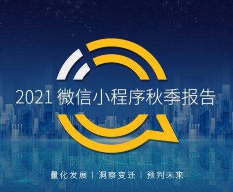QuestMobile2021微信小程序秋季报告