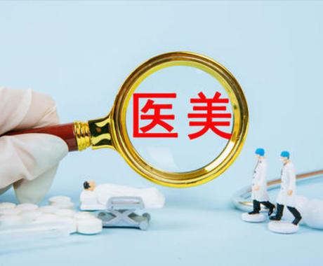 夸大医生资历、虚假宣传产品功效,市场监管总局曝光10件医美不正当竞争案例