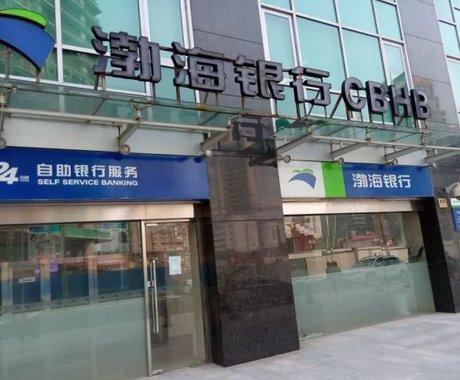 被客户举报挪用28亿存款,渤海银行深陷信用危机