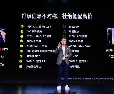 卢伟冰:小米线下店将破10000家,县城覆盖率超过了80%