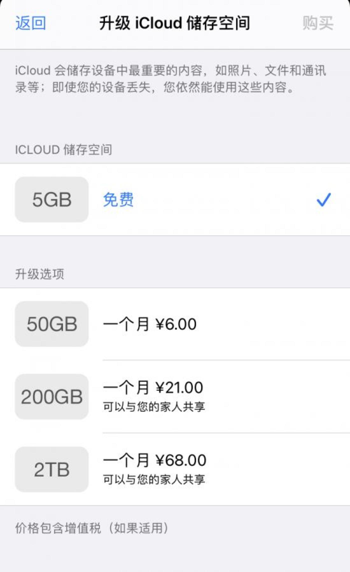 苹果iCloud增值服务收费标准