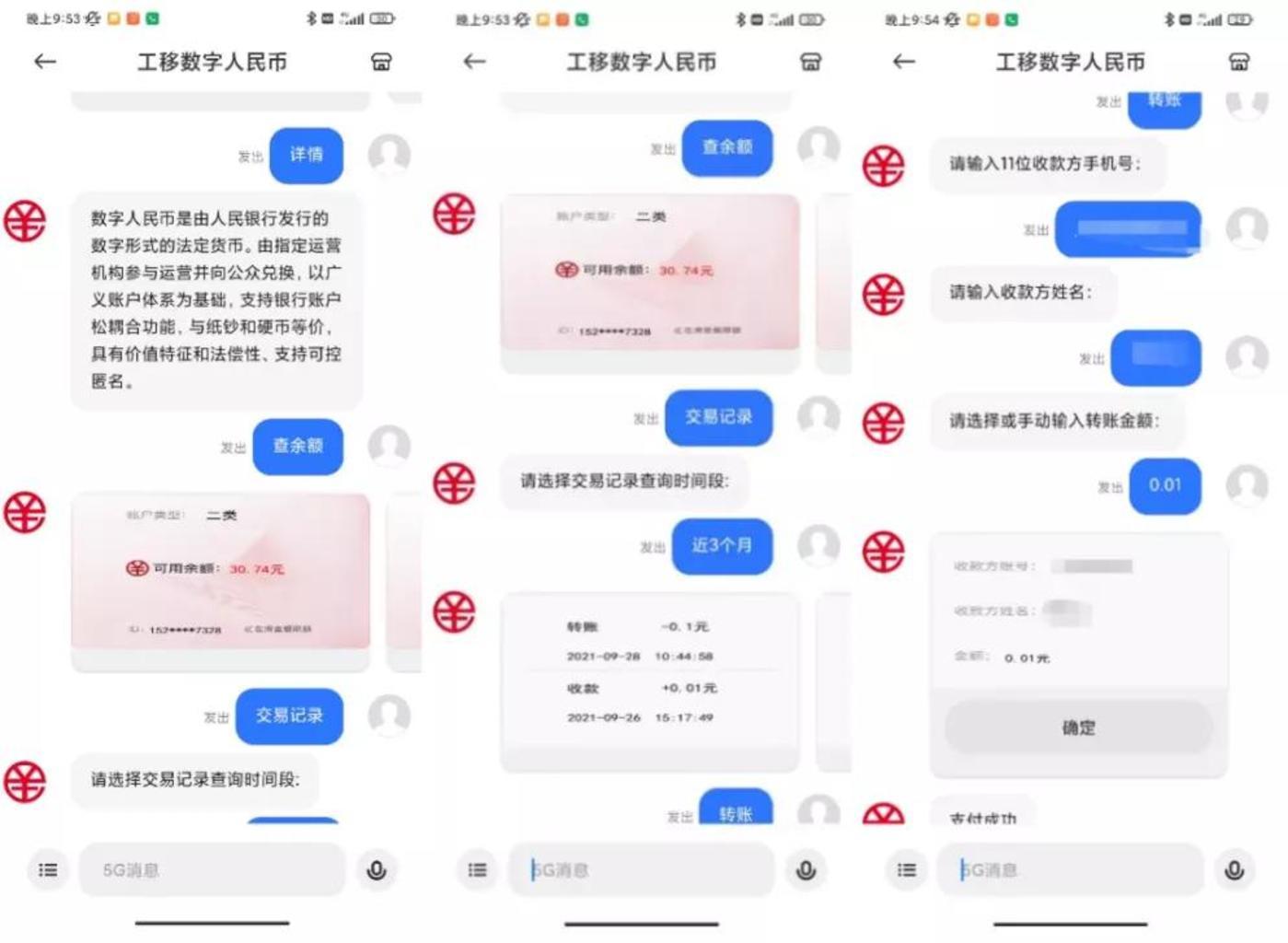 (5G消息平台上的数字人民币查询和转账)