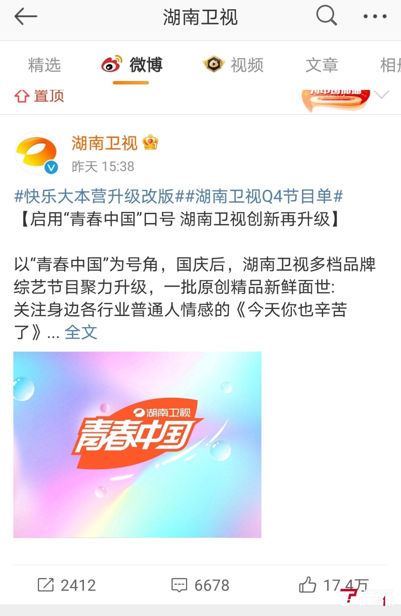 湖南卫视官方微博回应