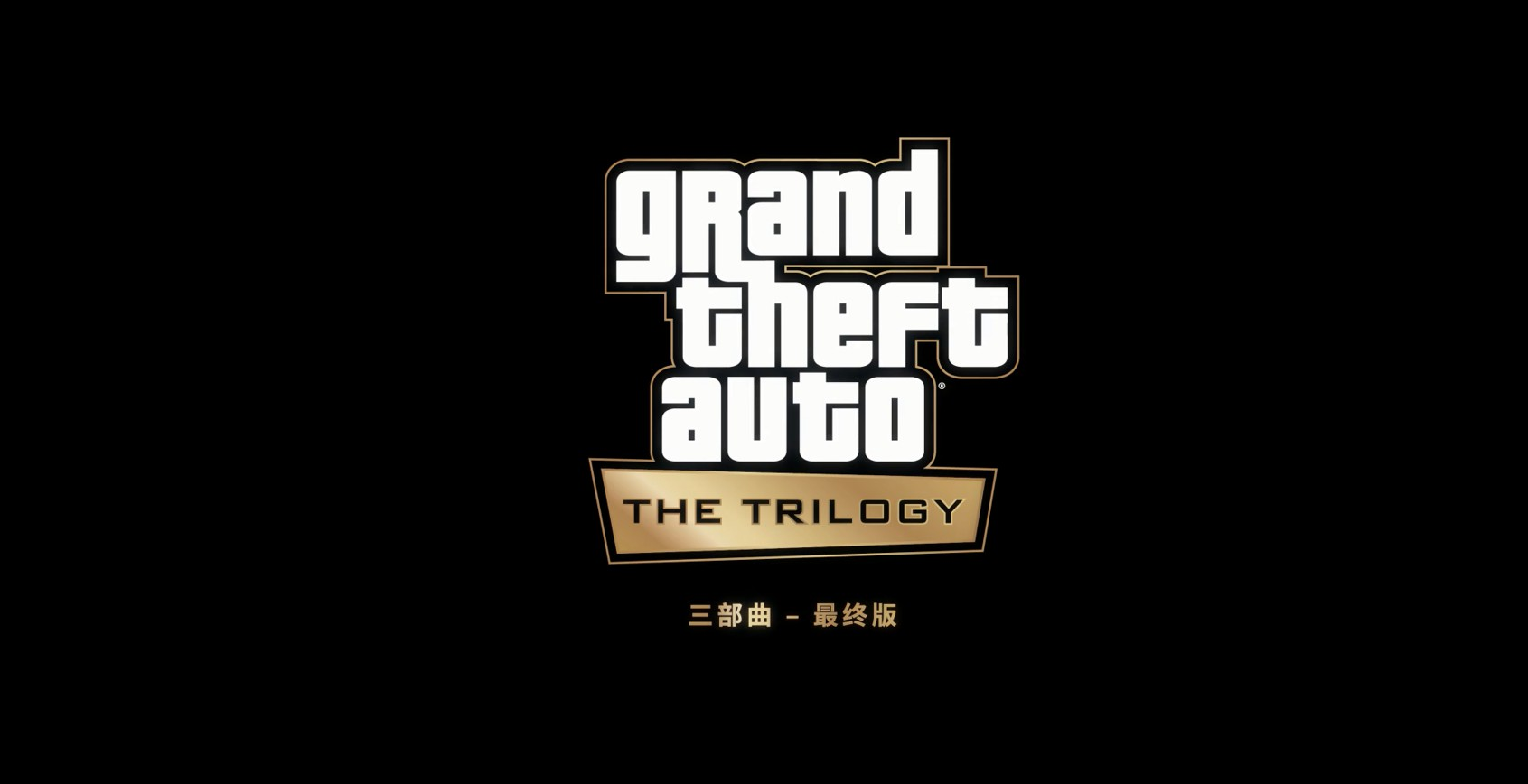 R星是这样靠《GTA》重制三部曲激怒粉丝的